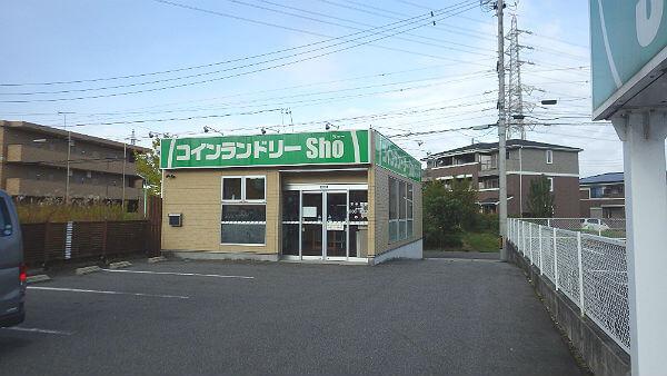 コインランドリーSho吉根店