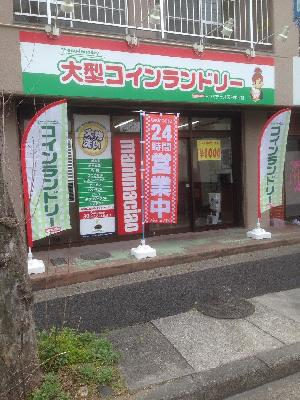 大型コインランドリーマンマチャオ天白中平店