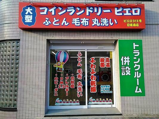 コインランドリー/ピエロ313号日進通店