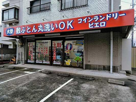 コインランドリー/ピエロ327号鳥神町店