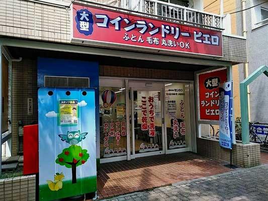 コインランドリー/ピエロ338号大曽根店