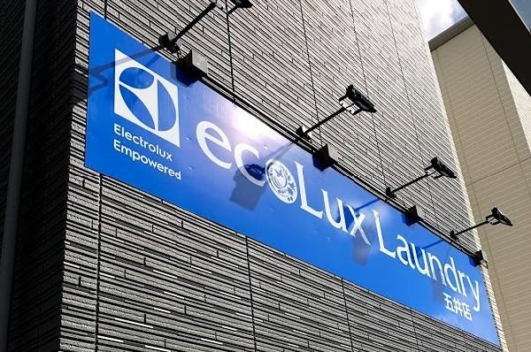 ecoLux Laundry 五井店