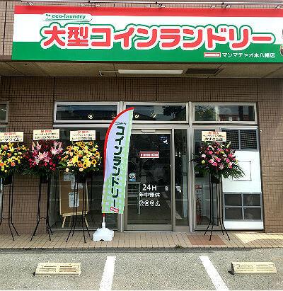 大型コインランドリー24大宮三橋店