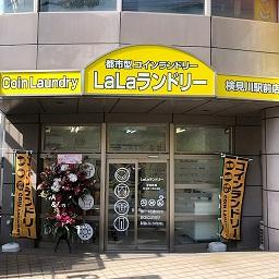 LaLaランドリー新検見川駅前店