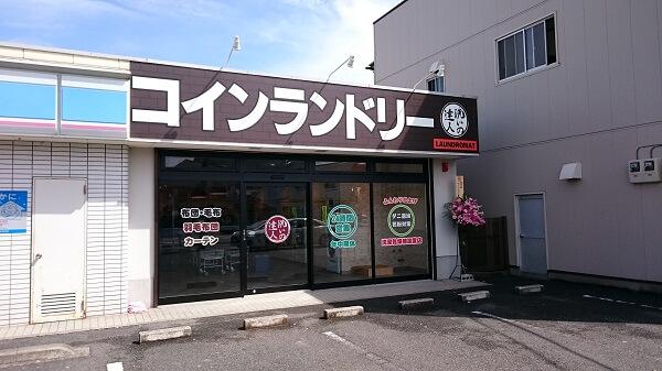ふんわりコインランドリー 洗いの達人 木更津新宿店