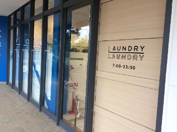 ランドリーランドリー イオン八街店