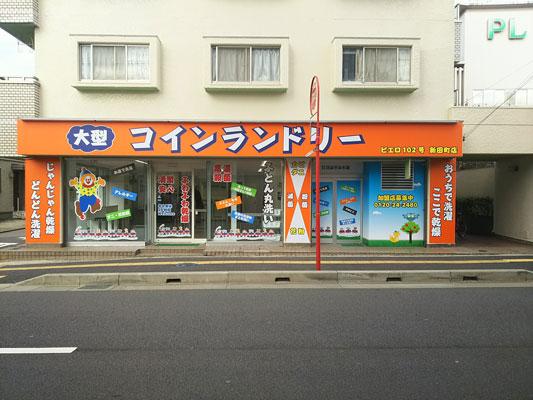 コインランドリー/ピエロ102号新田町店