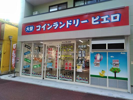 コインランドリー/ピエロ156号作新台店