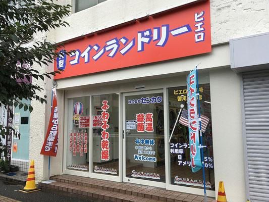 コインランドリー/ピエロ187号習志野台店