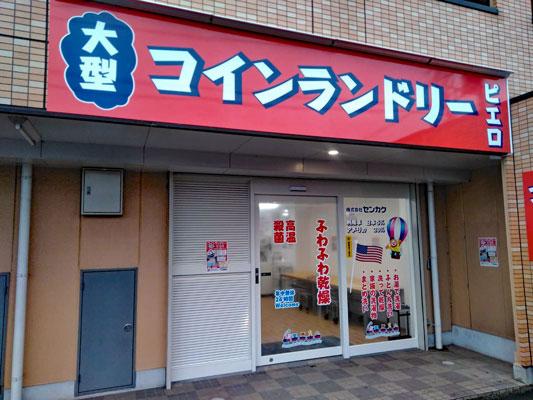 コインランドリー/ピエロ189号豊四季店