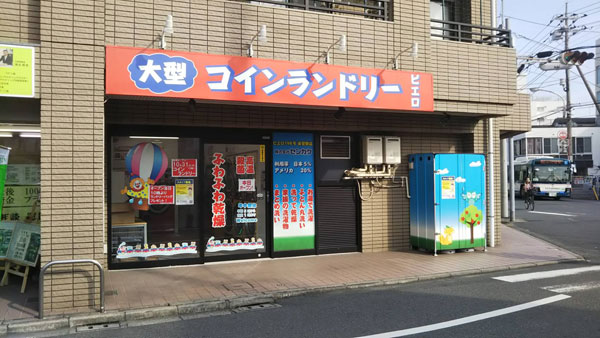 コインランドリー/ピエロ198号東菅野店