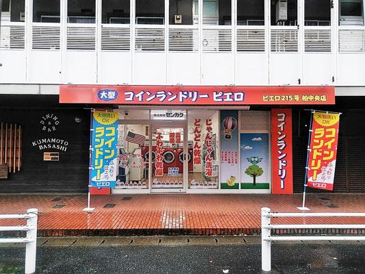 コインランドリー/ピエロ215号柏中央店