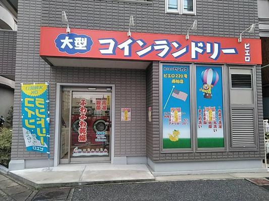 コインランドリー/ピエロ220号南柏店