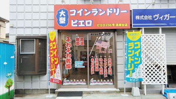 コインランドリー/ピエロ236号高根台店
