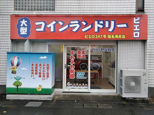 コインランドリー/ピエロ247号稲毛海岸店