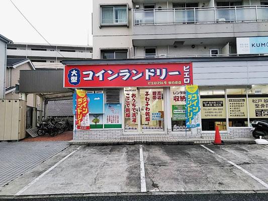 コインランドリー/ピエロ262号牧の原店