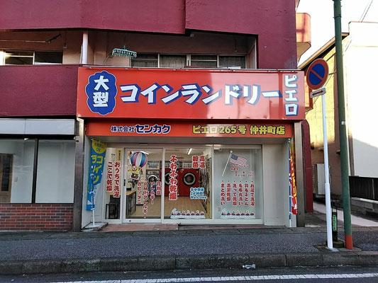 コインランドリー/ピエロ265号仲井町店