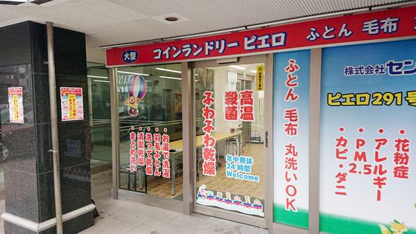 コインランドリー/ピエロ291号妙典店