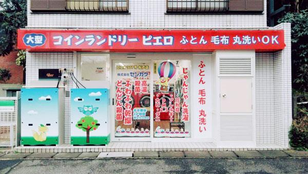コインランドリー/ピエロ307号松戸店
