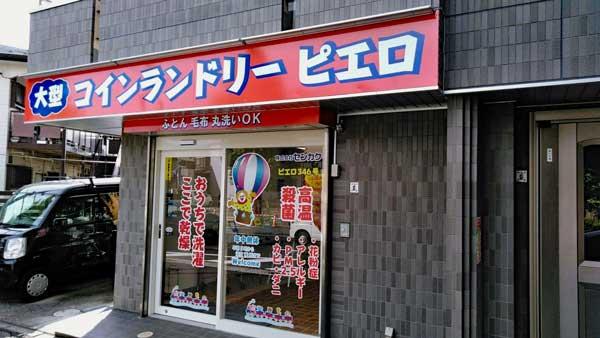 コインランドリー/ピエロ346号猫実店