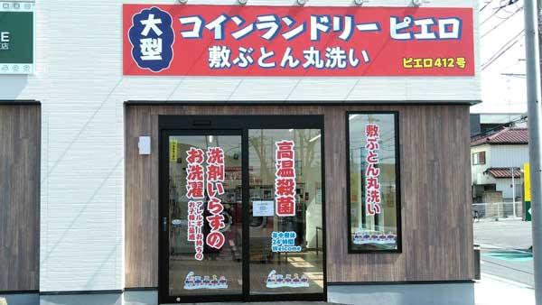 コインランドリー/ピエロ412号稲毛山王店