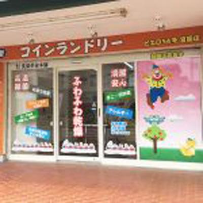 コインランドリー/ピエロ54号宮園店