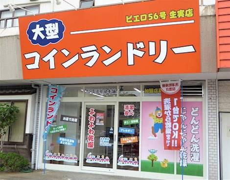 コインランドリー/ピエロ61号生実店