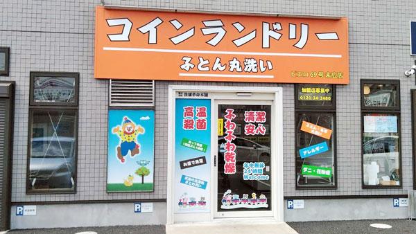 コインランドリー/ピエロ69号末広店