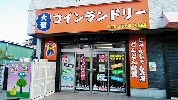 コインランドリー/ピエロ73号入船店