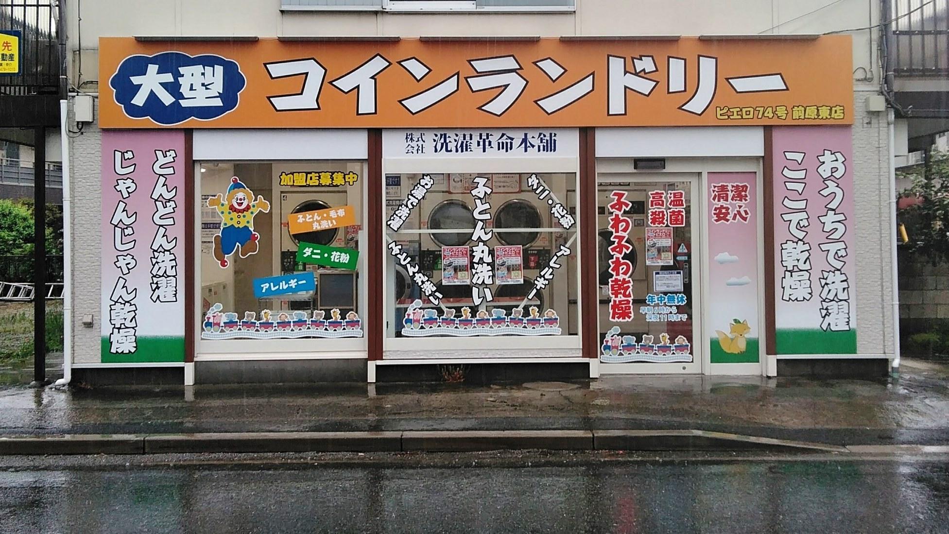 コインランドリー/ピエロ74号前原東店