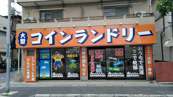 コインランドリー/ピエロ80号福栄店