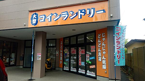 コインランドリー/ピエロ81号下矢切店