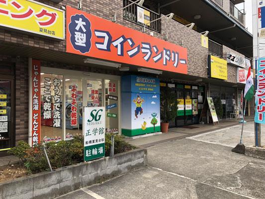 コインランドリー/ピエロ90号夏見台店