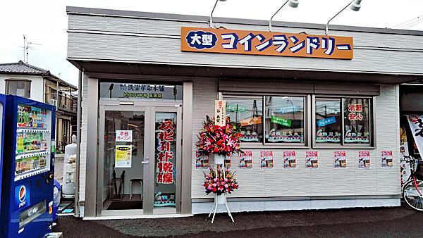 コインランドリー/ピエロ98号_五香店