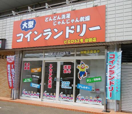 コインランドリー/ピエロ 62号台田店