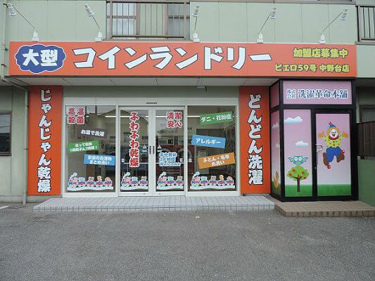 コインランドリー/ピエロ59号 中野台店