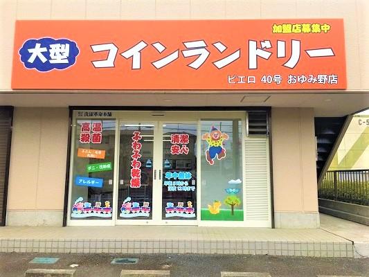コインランドリー/ピエロ40号おゆみ野店