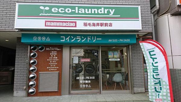 マンマチャオ稲毛海岸駅前店
