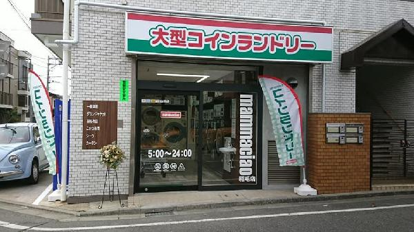 マンマチャオ稲毛店