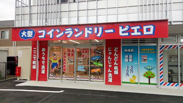 コインランドリー/ピエロ131号高崎市緑町店