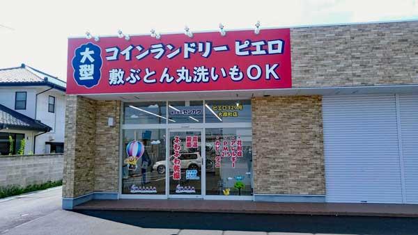 コインランドリー/ピエロ329号大原町店