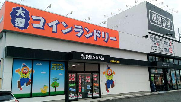 コインランドリー/ピエロ64号江木店