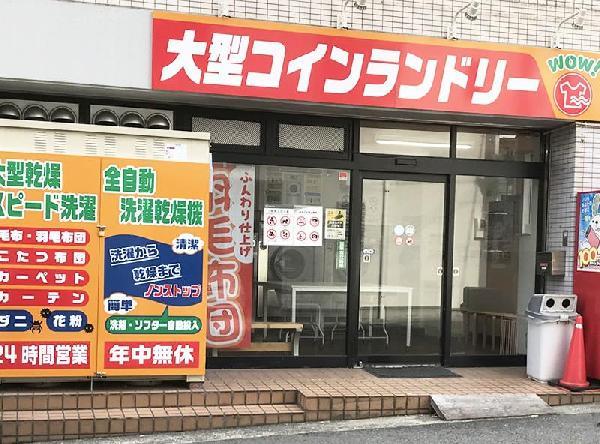 コインランドリーWOW水道筋店