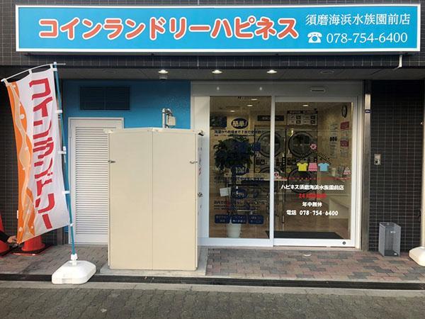 ハピネス須磨海浜水族園前店