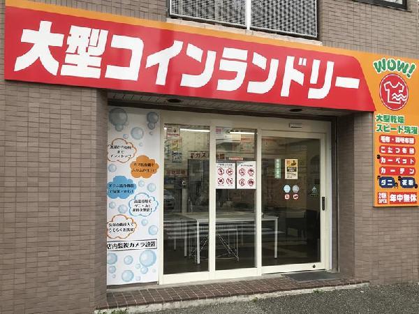 コインランドリーWOW旗塚店