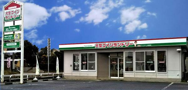 しゃぼん鉾田店