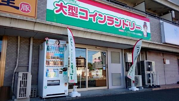 マンマチャオ向ヶ丘遊園店