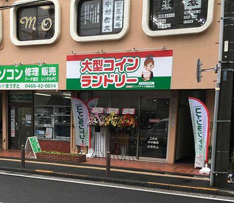 マンマチャオ湘南台店