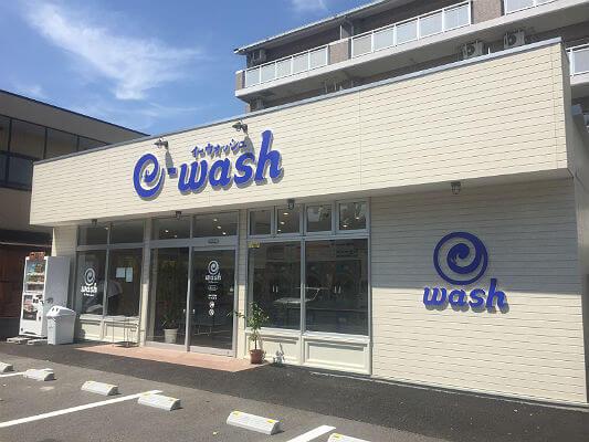 イーウォッシュ横山店