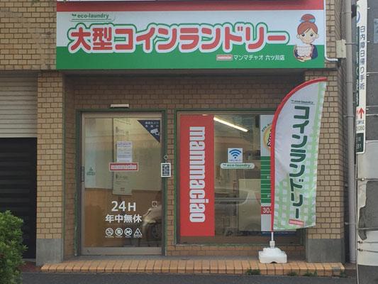 マンマチャオ六ッ川店